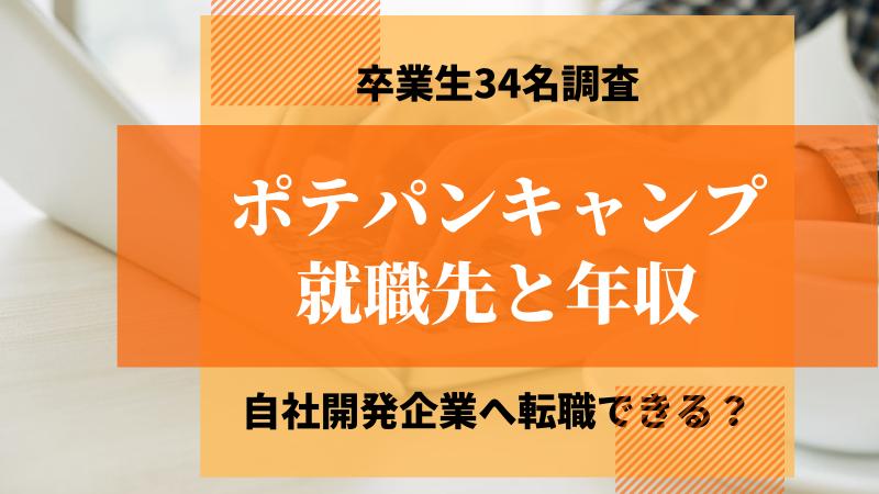 【34名調査】ポテパンキャンプの就職先や年収が判明!
